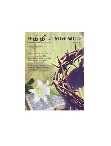 Sathiyavasanam – April / May 2015